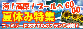 287_100_natsuyasumi.jpg